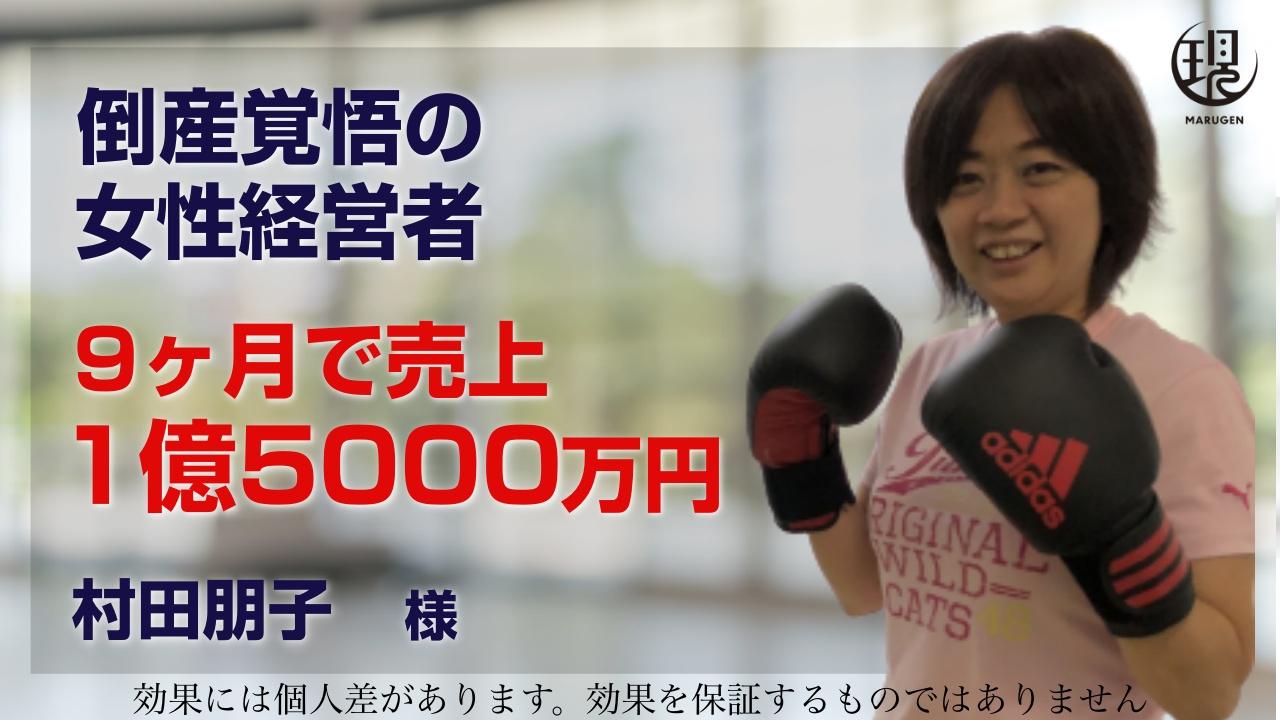 村田朋子さん