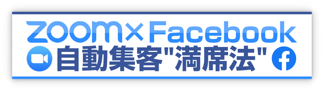 Zoom×Facebook自動集客法 価値提供