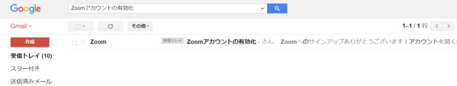 メアド zoom