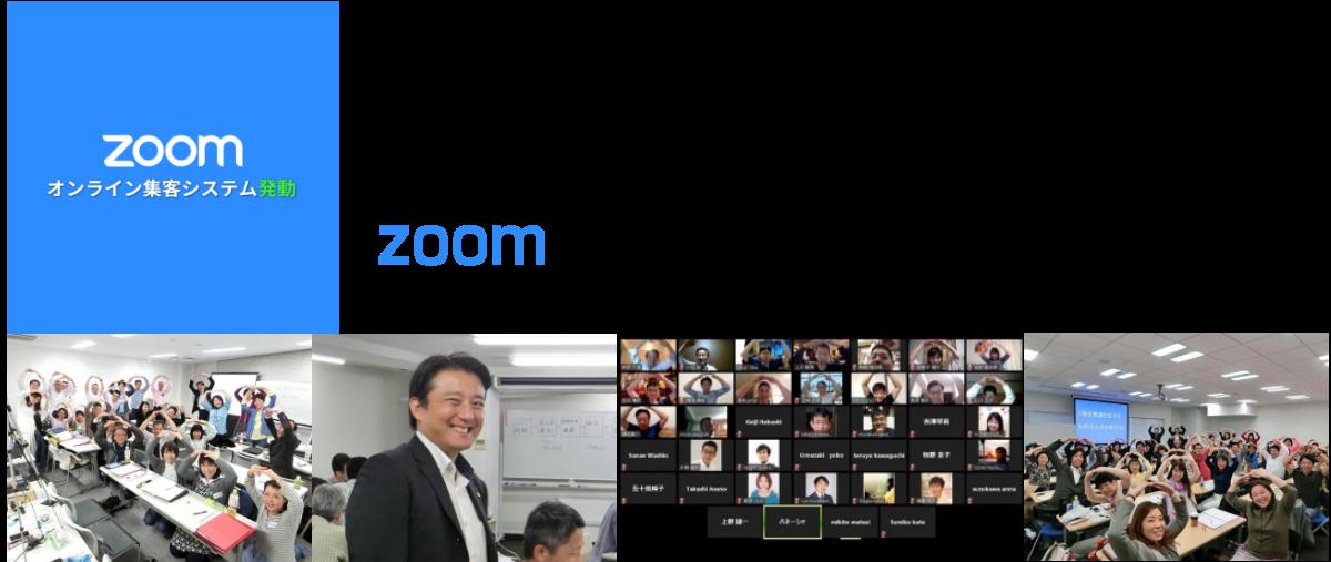 【Zoomセミナー集客満席法】