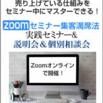 【第1回 Zoom集客の基礎】基礎から初心者に分かりやすく解説!