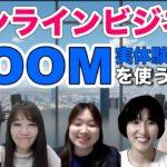 Zoomの使い方を学んで、オンラインビジネス!