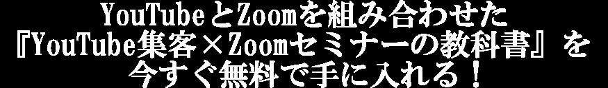 「Zoom集客」に「自宅セールス法」を組み合わせた17個のZoom集客満席法完全マニュアルを今すぐ無料で手に入れる!