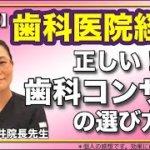 歯科医院の女性院長が「6か月で診療報酬月1000万円達成した方法」をセミナーでお伝えします!