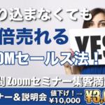 【元保険営業】62歳女性!倒れてドクターストップ!自宅からオンライン集客を始め利益5100万円達成!彼女がやっていることは?