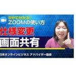 Zoomバージョンアップ【2020/11/17】画面共有に新機能追加!!