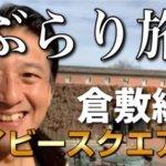 【岡山 倉敷から】ぶらり旅倉敷編アイビースクエアー
