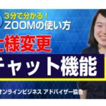 【ZOOMの使い方】チャット機能の仕様変更(2020年11月)