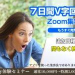 【セミナー研修講師】メンタルの波を立て直し1ヶ月で研修売上(利益)900万円達成!