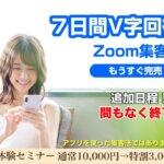 第3回成果発表会「Zoom集客®の学校・7日間V字Zoom集客®法」