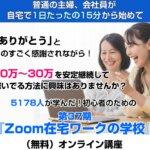 【第2回】Zoom集客の落とし穴!1ヶ月で売上1500万円になった理由・在宅ワークの始め方!