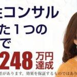 【女性コンサル】たった1つの行動で利益248万円達成!