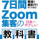 7日間Zoom集客®の教科書(1年生)第3回目<はじめに>③