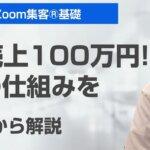【第3話:Zoom集客®基礎】なぜ、100万円の売上が安定して上がらないのか?