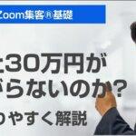 【第2話:Zoom集客®基礎】なぜ、売上30万円が上がらないのか?