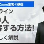 第1話:Zoom集客®基礎 オンラインで30人集客する方法!