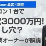【第4話:Zoom集客®基礎】パソコン1台で年収3000万円!落とし穴を解説