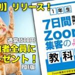 7日間Zoom集客®の教科書(1年生)第7回目<第2章>たった7日間で『ZOOM集客®満席法』で コロナ禍から!驚きのV字回復の事例③