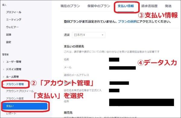 Zoom 支払い情報 方法