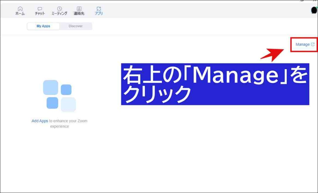 Zoomアプリ②