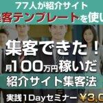 【コンサルタント】紹介サイト×Zoom集客®満席法を始めて たった2ヶ月半で18名集客!売上71万円達成!