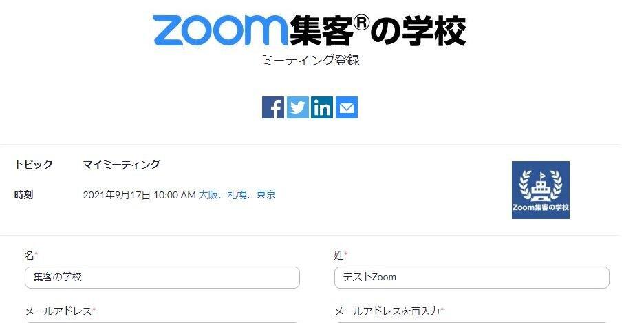 Zoomミーティングの登録ページ