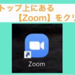 Zoomミーティングに招待する
