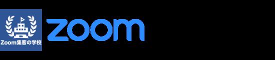 集客苦手でも30~50人を安定集客|ZOOM集客®の学校