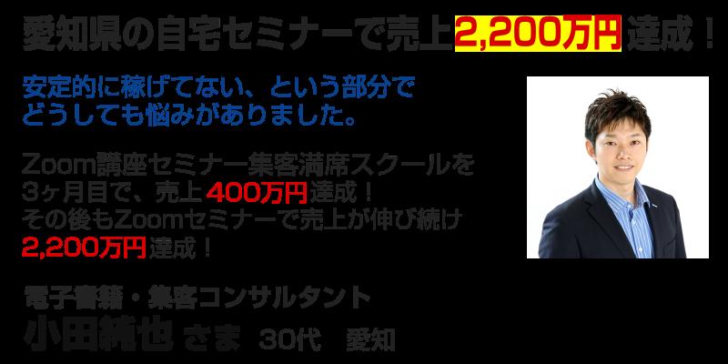 小田純也さま
