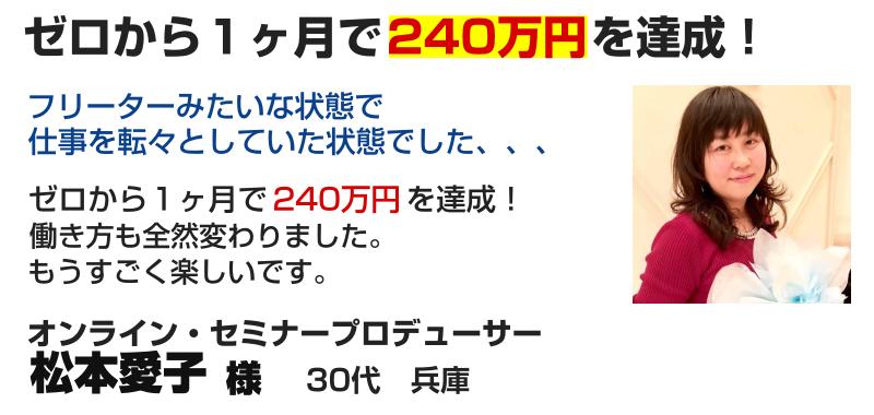 オンライン・セミナープロデューサー 松本愛子 様