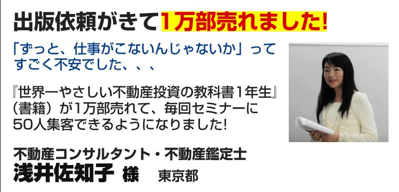 不動産コンサルタント・不動産鑑定士  浅井佐知子様
