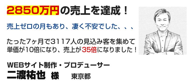 WEBサイト制作・プロデューサー 二渡祐也様