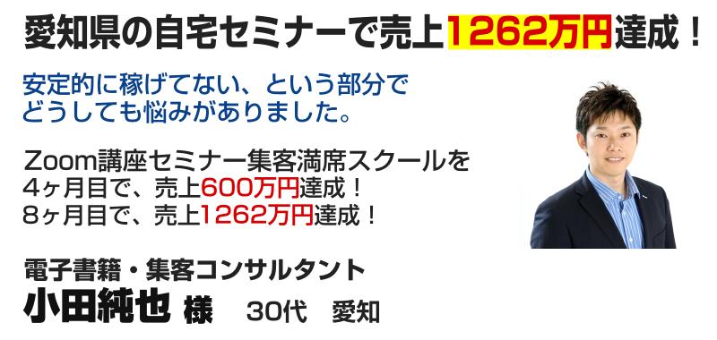 電子書籍・集客コンサルタント 小田純也様
