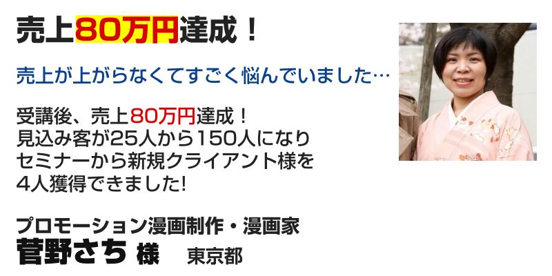 プロモーション漫画制作・漫画家  菅野さち様