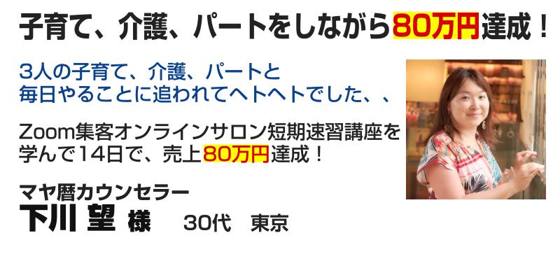 マヤ暦カウンセラー 下川望さん