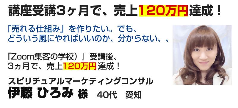 スピリチュアルマーケティングコンサル 伊藤ひろみさん