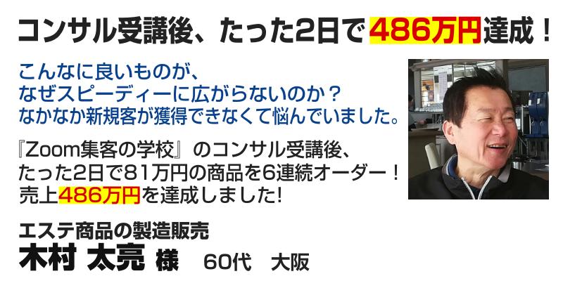 エステ商品の製造販売  木村太亮さん