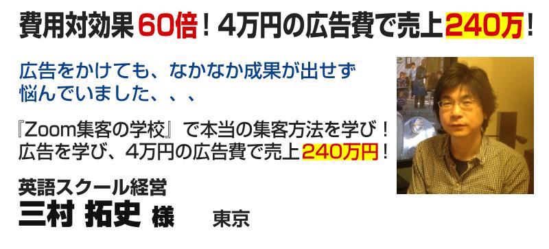 英語スクール経営 三村拓史 さん