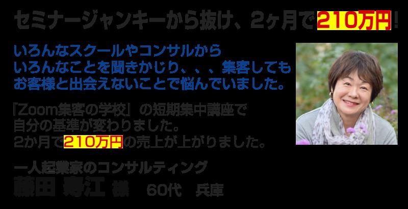 一人起業家のコンサルティング 藤田寿江さん