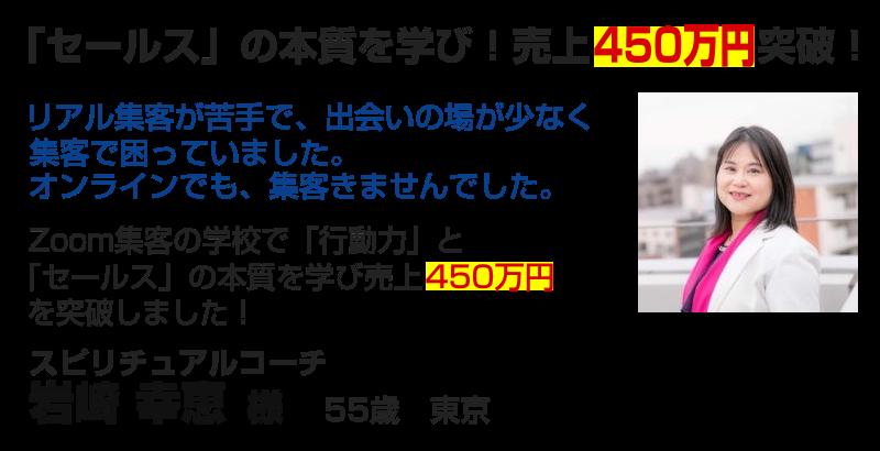 スピリチュアルコーチ  岩崎 幸恵さん