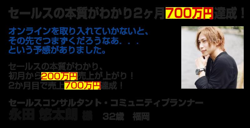 セールスコンサルタント、コミュニティプランナー 永田 悠太朗さん