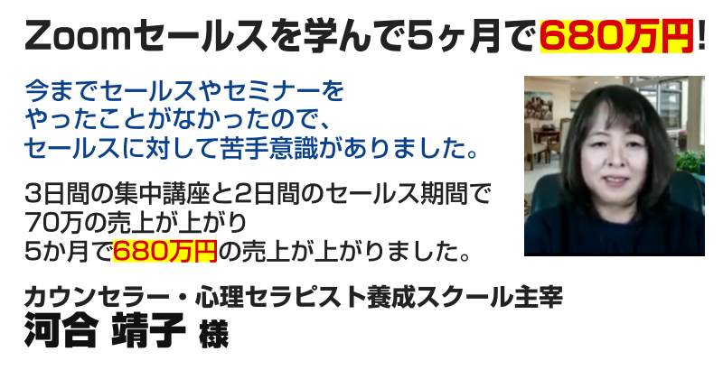 カウンセラー・心理セラピスト養成スクール主宰 河合靖子さん