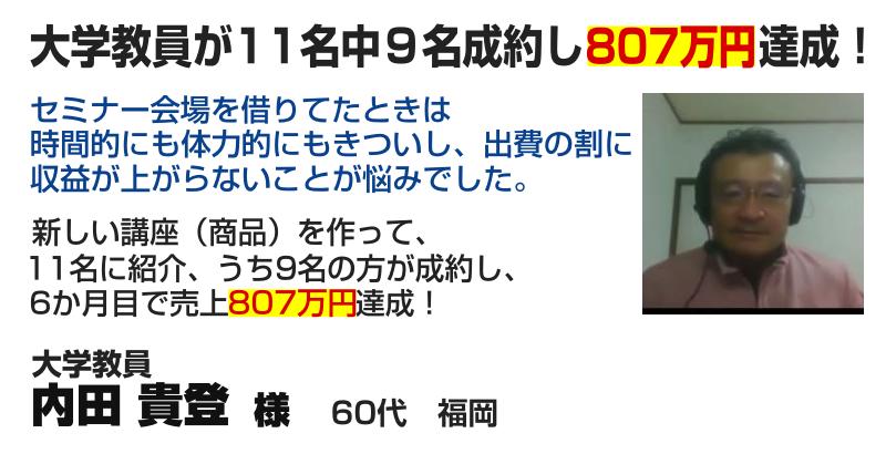 大学教員 内田貴登さん